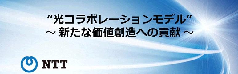 NTT光コラボレーション