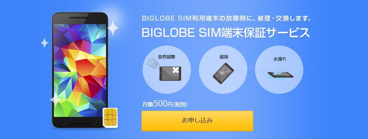 BIGLOBEモバイル 端末保証サービス