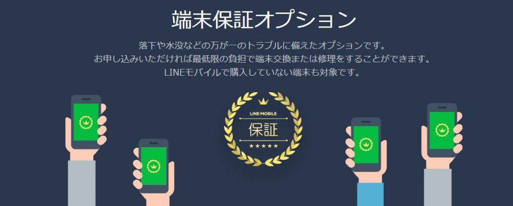 LINEモバイル「持込端末保証」サービス