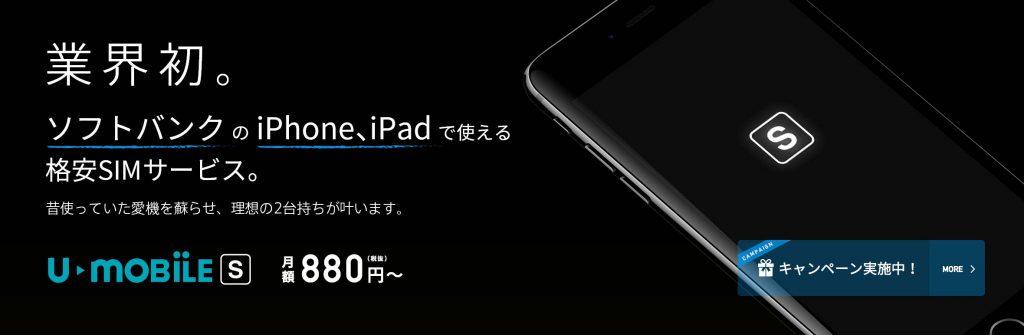 U-mobile S 「ソフトバンク回線の格安SIM」
