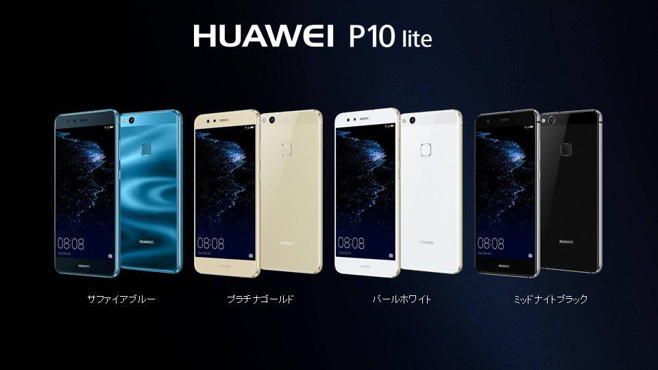 HUAWEI P10 liteカラーバリエーション
