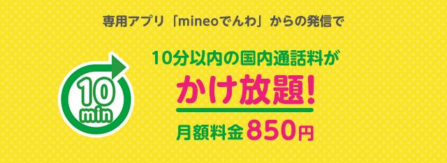 mineo(マイネオ)10分かけ放題サービス
