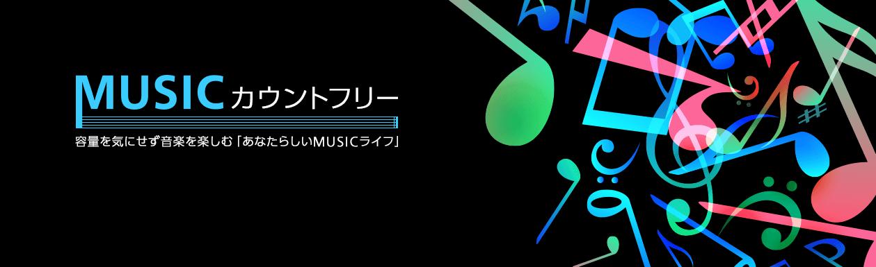 OCNモバイルONE 「MUSICカウントフリー」オプション無料