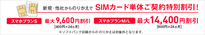 Y!mobile(ワイモバイル)最大14,400円割引キャンペーン