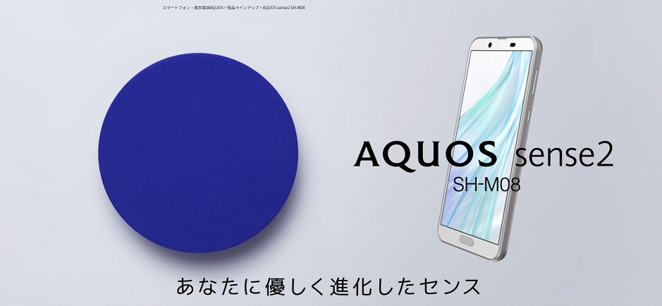 AQUOS sense22 SH-M08