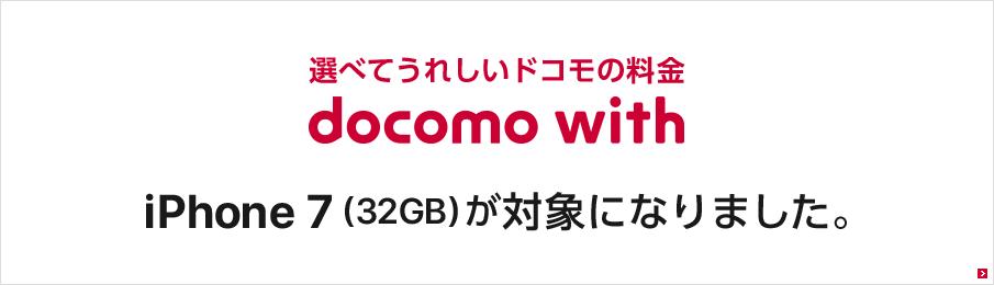 docomo with(ドコモ・ウィズ)にiPhone7(32GB)が追加されました