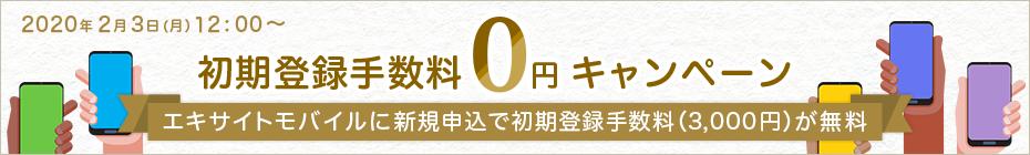エキサイトモバイル「初期登録手数料0円キャンペーン」