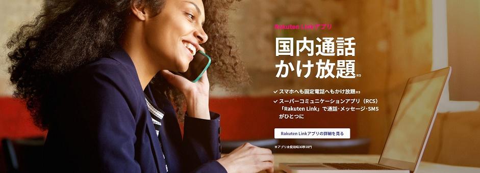 国内通話かけ放題「rakuten LINK(楽天リンク)」