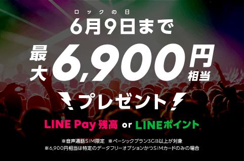 LINEモバイル「ロックの日まで最大6,900円相当プレゼントキャンペーン」