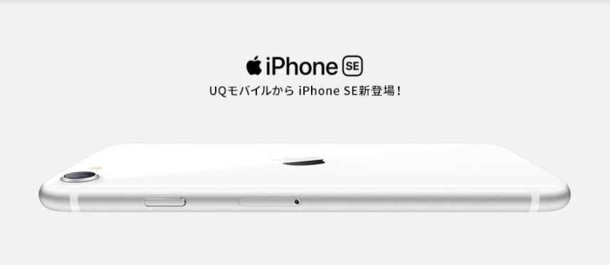 UQモバイルからiPhone SE2(第二世代)新登場!