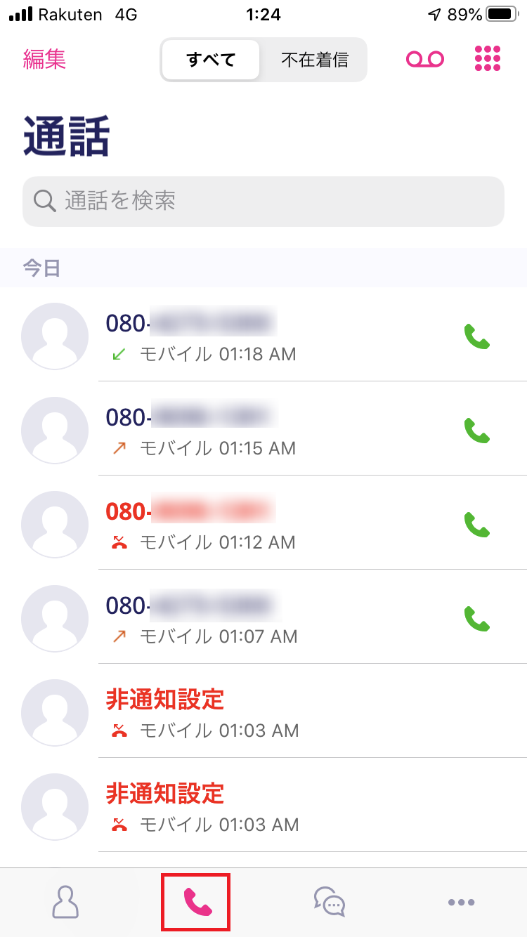 通話 料 リンク 楽天