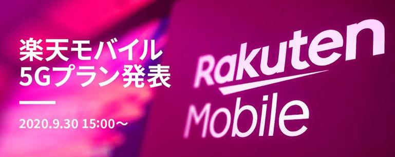 楽天モバイル「5Gサービス発表会」