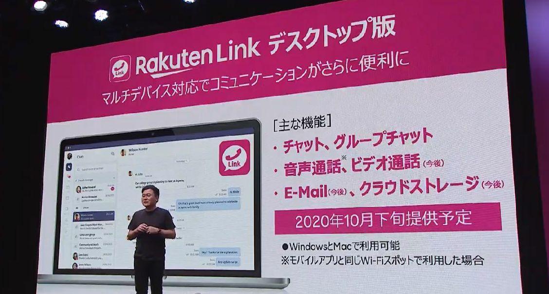 楽天リンク(Rakuten LINK)デスクトップ版