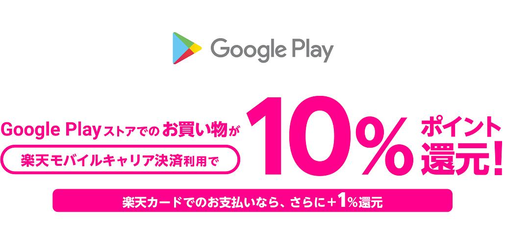 楽天モバイル「キャリア決済サービス」まずはGoogle Playから