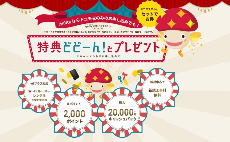 @nifty with ドコモ光「最大20,000円キャッシュバック」