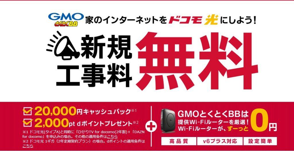 GMOとくとくBB × ドコモ光「最大20,000円キャッシュバック」
