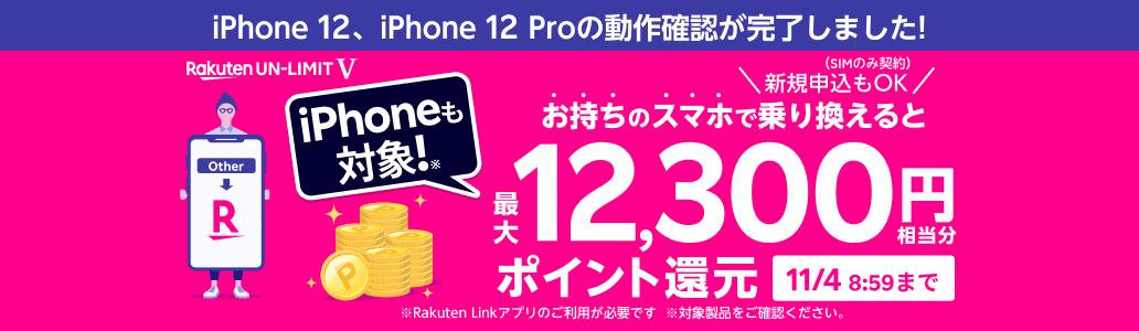 楽天モバイル「SIMのみ契約で6,000ポイント」キャンペーン