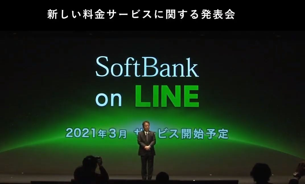 ソフトバンク・新ブランド「ソフトバンク・オンライン(Softbank on LINE)」