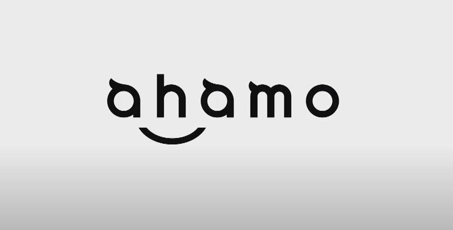 ドコモ新料金プラン「ahamo(アハモ)」