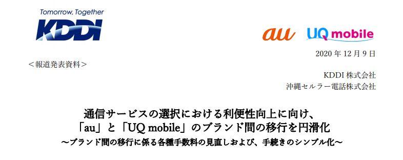 通信サービスの選択における利便性向上に向け、「au」と「UQ mobile」のブランド間の移行を円滑化