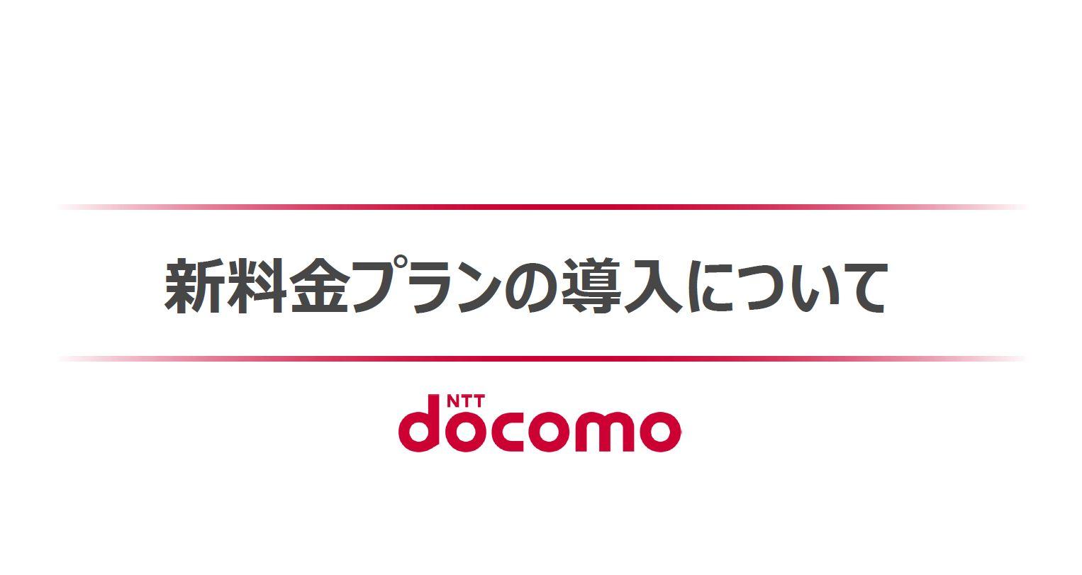 ドコモ新料金プラン「プレミア」