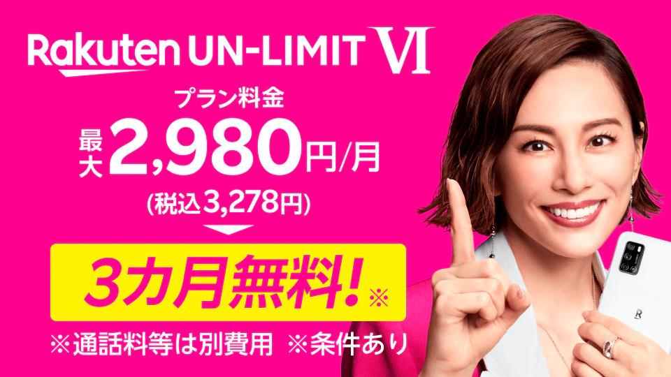 楽天モバイル「UN-LIMIT Ⅵ」3か月無料キャンペーン
